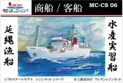 《商船/客船》499GT「延縄漁船/実習船」1/700 リテイク