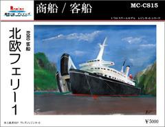 《商船/客船》北欧フェリータイプ1