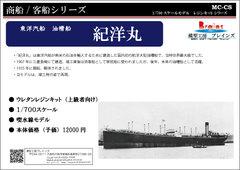 《開発支援》東洋汽船「紀洋丸」《予約》