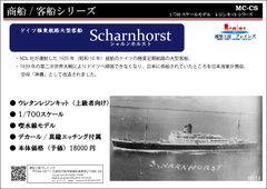 《開発支援》ドイツ客船 シャルンホルスト《予約》