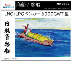 《商船/客船》内航貨物船 LNG/LPGタンカー