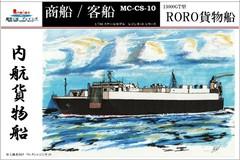 《商船/客船》内航貨物船「130000GT型RORO貨物船」