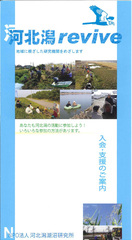 河北潟湖沼研究所友の会会員(一年間)