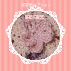 【オーダー用編み花首輪オプション】桜花へ変更