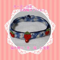 【オーダー用編み花首輪オプション】苺へ変更