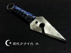 ◆現代クナイ弐(小)◆ 苦無・苦内 ◆ 忍具