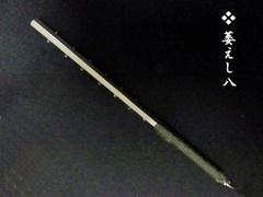 ◆萎えし八 六角棒