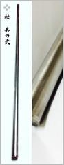 ◆ 杖  其の弐 公式サイズ ◆ 杖道・打つ・突く・払う