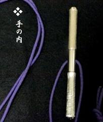 ◆ 古武術 ◆ 手の内  ◆  捕縛  護身用/護身具