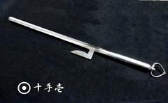 ◆ 十手壱 ◆ 捕縛・打撃・レプリカ