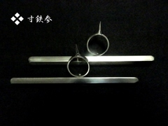 ◆ 寸鉄 参 ◆ 1組(2本セット)