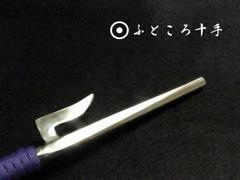 ◆- ふところ十手 -◆ 懐十手