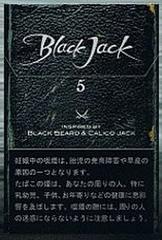 ブラックジャック・スーパースリム5・タール5mg