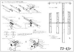 T3-4Jr|ナガラ電子 7MHzDP 21,28(29)4エレ