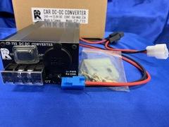DCDCコンバータ 24V→13.8V デコデコ 連続16A MAX32A