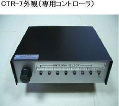 CTR-7 サガミエンジニアリング コントローラー
