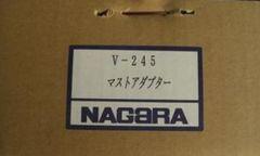 V-245|ナガラ電子 マストアダプター
