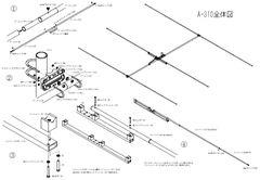 A-310 28(29) MHz 3エレ|ナガラ電子
