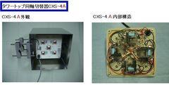 CXS-4A サガミエンジニアリング