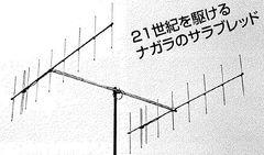 SS-218|ナガラ電子