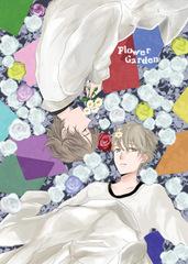 Flower Garden(フラワーガーデン)