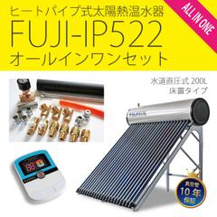 【セール開催中】FUJI-IP522 オールインワンセット 床置き用