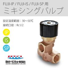 【水道直圧用】ミキシングバルブ【FUJI-IP,FUJI-IS】