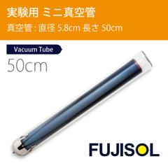 実験用 三層塗膜真空管  (Φ5.8 x 50cm)