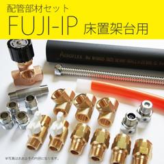 【床置45度架台用】ヒートパイプ式用 配管部材セット