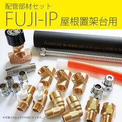 【屋根5度架台用】ヒートパイプ式用 配管部材セット