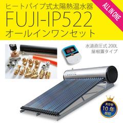 【セール開催中】FUJI-IP522 オールインワンセット 屋根置き用