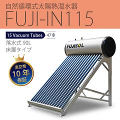 自然循環式太陽熱温水器 FUJI-IN115(容量90L)