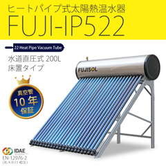 ヒートパイプ式太陽熱温水器FUJI-IP522(容量200L)