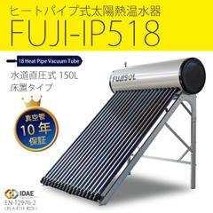 ヒートパイプ式太陽熱温水器FUJI-IP518(容量150L)