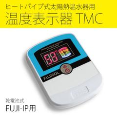 温度表示器 TMC (FUJI-IP用 / 乾電池式)