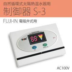 制御器 S-3