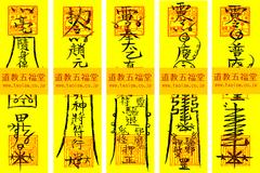 崑崙符法の護身符