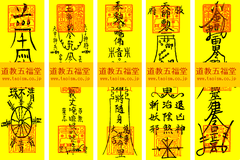 佛祖收妖除鬼の護身符