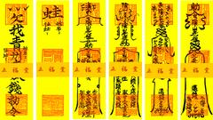討債法術→【借金を返してもらう霊符】