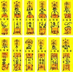 千里眼順風耳の法術修煉類の霊符→十二時辰紙人耳報術