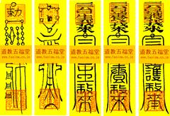 富貴安泰・家運昌隆吉利の霊符