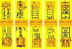 事事順調・大吉・延福寿の霊符