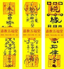 崑崙符法和合の護符
