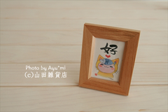 漢字1文字ミニ額縁インテリア【好】