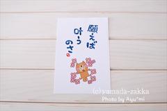 ポストカード【願えば叶うのさ(犬)】