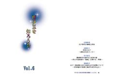 南伊豆を知ろう会Vol.6