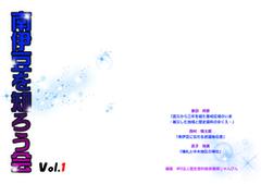 南伊豆を知ろう会Vol.1