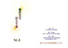 南伊豆を知ろう会Vol.2