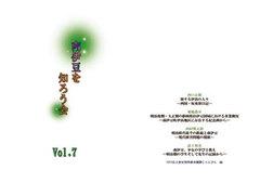 南伊豆を知ろう会Vol.7