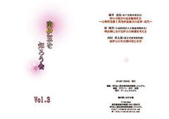 南伊豆を知ろう会Vol.3